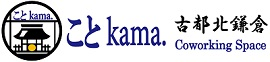 横浜にほど近い、神奈川の湘南、鎌倉のコワーキングスペース&シェアオフィス ことkama.